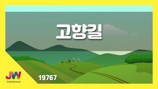 [JW노래방] 고향길 / JW 동요 / JW Karao…