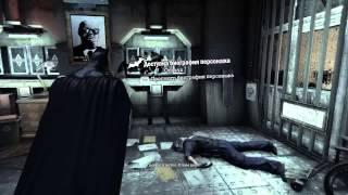 обзор Batman: Arkham Asylum и немного Arkham City