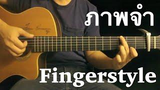 ภาพจำ - ป๊อบ ปองกูล Fingerstyle Guitar Cover by Toeyguitaree (TAB)
