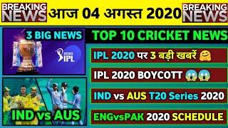 04 Aug 2020 - IPL 2020 Boycott,IPL 2020 Three Big News,IND vs AUS 2020,ENG vs PAK 2020 Schedule