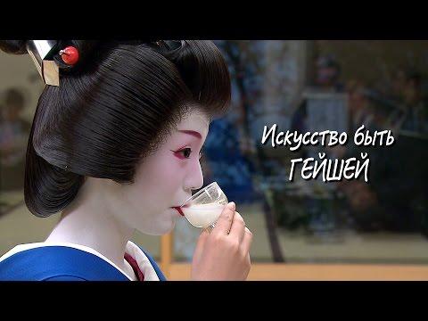 Искусство быть гейшей. Специальный репортаж RTR Japan / Art of geisha (profession)