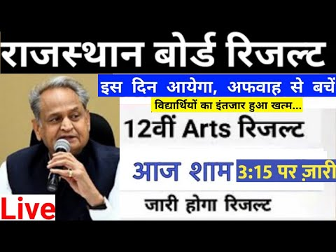 Rajasthan Board 12th Arts Result Date 2020|RBSE 12 Arts Result Kab Aayega|RBSE 12th Arts Result 2020