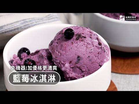 【懶人甜點】藍莓懮格冰淇淋~果香濃郁、口感清爽滑順,天然無添加!