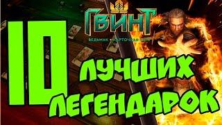 ТОП-10 ЛУЧШИХ ЛЕГЕНДАРНЫХ КАРТ В Гвинт