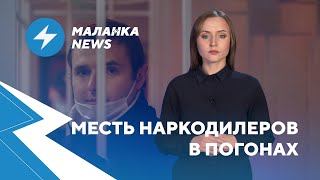 ⚡️МВД покрывает наркобизнес / Обиженный ОМОН / Катастрофа ЖКХ