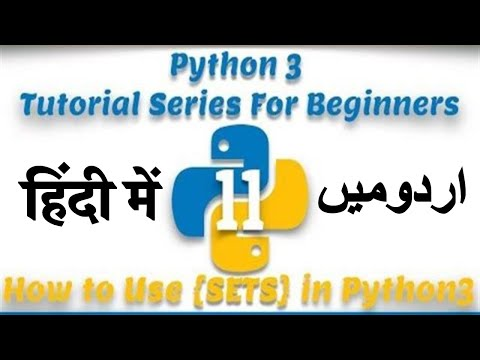 Part 11 Python 3 Tutorial Series in Urdu 2018: How to Use SETS in Python3 with few Useful Functions thumbnail