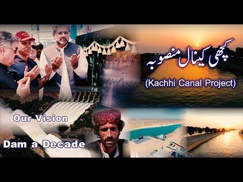 Kachhi Canal Project,  Balochistan....کچھی کینال منصوبہ , بلوچستان