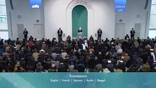 خطبة الجمعة التي ألقاها سيدنا الخليفة الخامس - نصره الله تعالى - في12/01/2018م