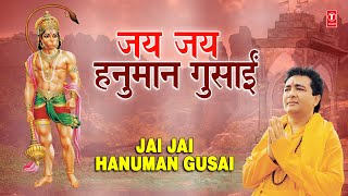 Jai Jai Jai Hanuman Gusai I HARIHARAN I GULSHAN KUMAR I Full Audio Song I Shree Hanuman Chalisa
