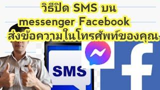 วิธีปิด SMS บน messenger Facebook ส่งข้อความในโทรศัพท์ของคุณ screenshot 3