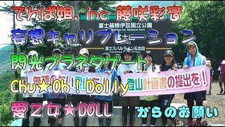 女性アイドルグループ『でんぱ組.inc 藤咲彩音』、『妄想キャリブレーション』 、『閃光プラネタゲート』、『Chu☆Oh!Dolly』、『愛乙女☆DOLL』の...