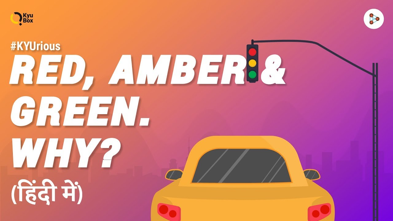 Bonus Qpisode - Why are Red, Green and Amber colours used in Traffic lights? In Hindi (हिंदी में )