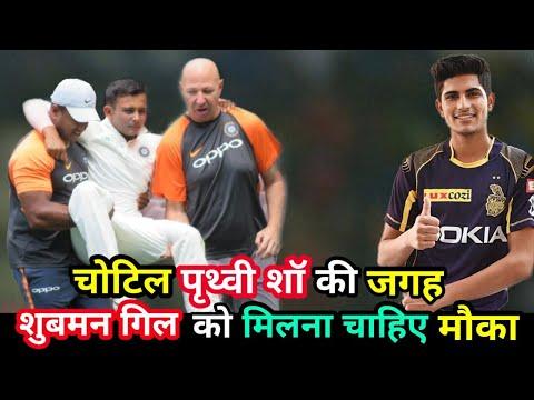 चोटिल Prithvi Shaw की जगह युवा Shubham Gill को मिलना चाहिए Australia के खिलाफ पहले टेस्ट में मौका ||