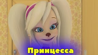 Download Барбоскины Перепели Песню Принцесса(Бабек Мамедрзаев) Mp3 and Videos
