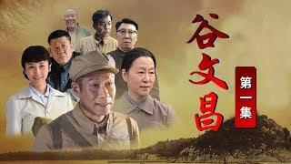 《谷文昌》 第1集 谷文昌领命入岛侦查(主演:刘佩琦、刘晶晶)| CCTV电视剧