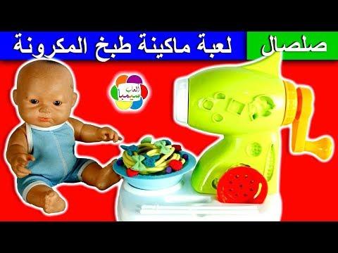 لعبة ماكينة المكرونة الجديدة للاطفال العاب طبخ عجينة الصلصال بنات واولاد play doh pasta machine toy