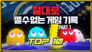 절대로 깨질 수 없는 게임 기록 TOP 10 (PART 1)