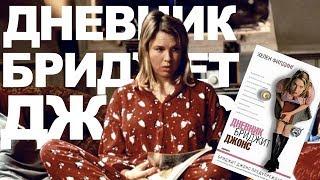 "Книга / Хелен Филдинг, ""Дневник Бриджет Джонс"""