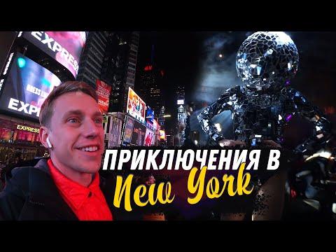 Улетел в Нью-Йорк / Ночная жизнь города / Столица мира / Тайм-Сквер, Бруклин, Манхэттен