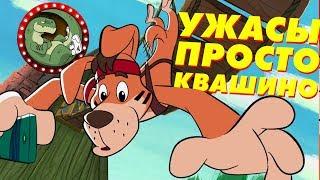 УЖАСЫ В ПРОСТОКВАШИНО Русский Gravity Falls? [МУВИТОН]