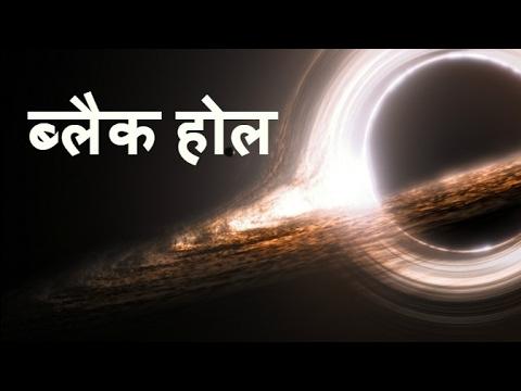 ब्लैक होल Black Hole [ HINDI ]