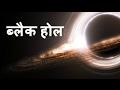 ब्लैक होल कैसे बनता है | Black Hole in Hindi | Space videos from NASA