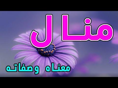 معنى اسم منال و صفات حاملة هذا الإسم Youtube