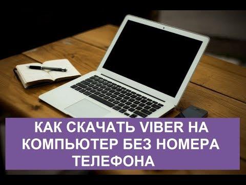 Как установить Вайбер на компьютер без телефона!