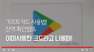 구글기프트 사용법 (잔액+이미사용된 코드)