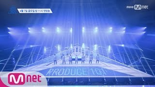 PRODUCE 101 season2 [최초공개] 프로듀스101 시즌2 _ 나야나 (PICK ME) performance 161212 EP.0 thumbnail