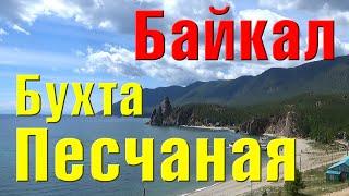 Бухта Песчаная. Байкал 2015(, 2016-09-11T15:18:54.000Z)