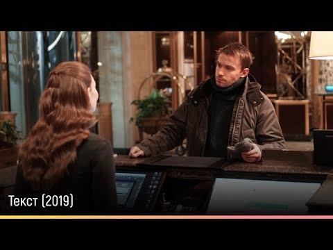 Текст (2019) — русский трейлер