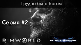 Трудно фигурировать Богом! #2 Прохождение RimWorld 0.17 Hardcore SK MOD