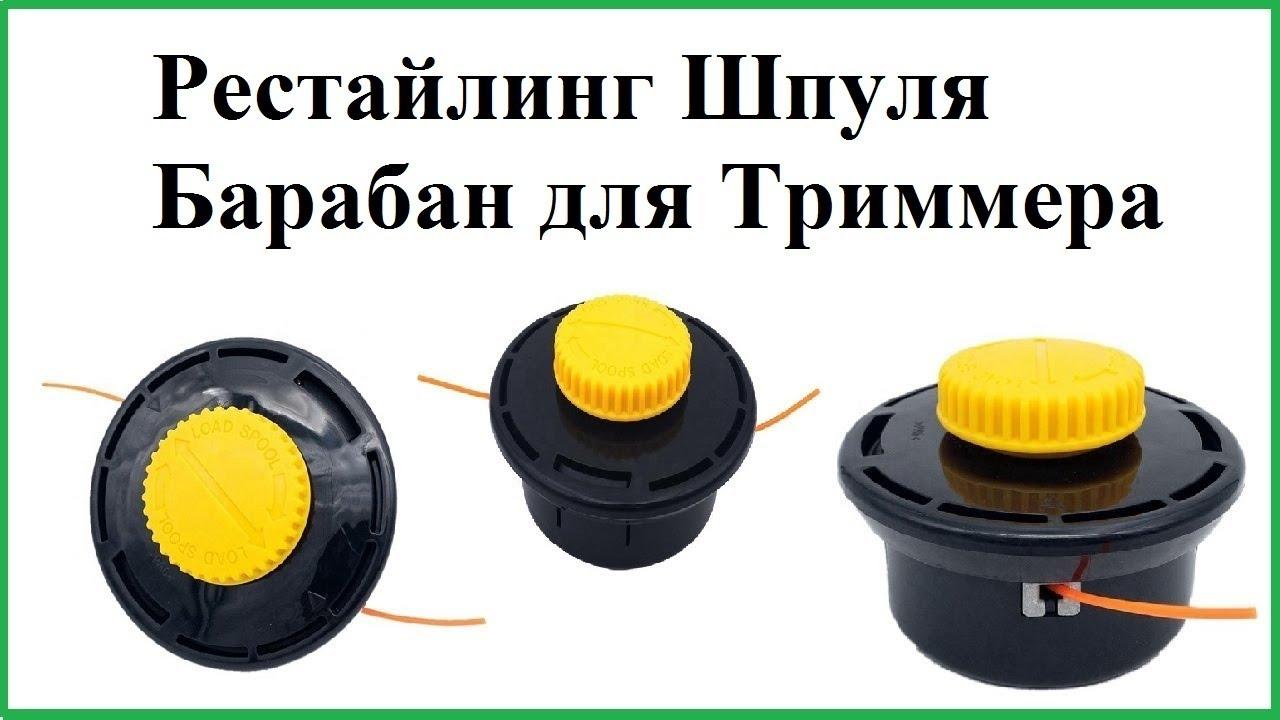 триммер заправка лески в барабан