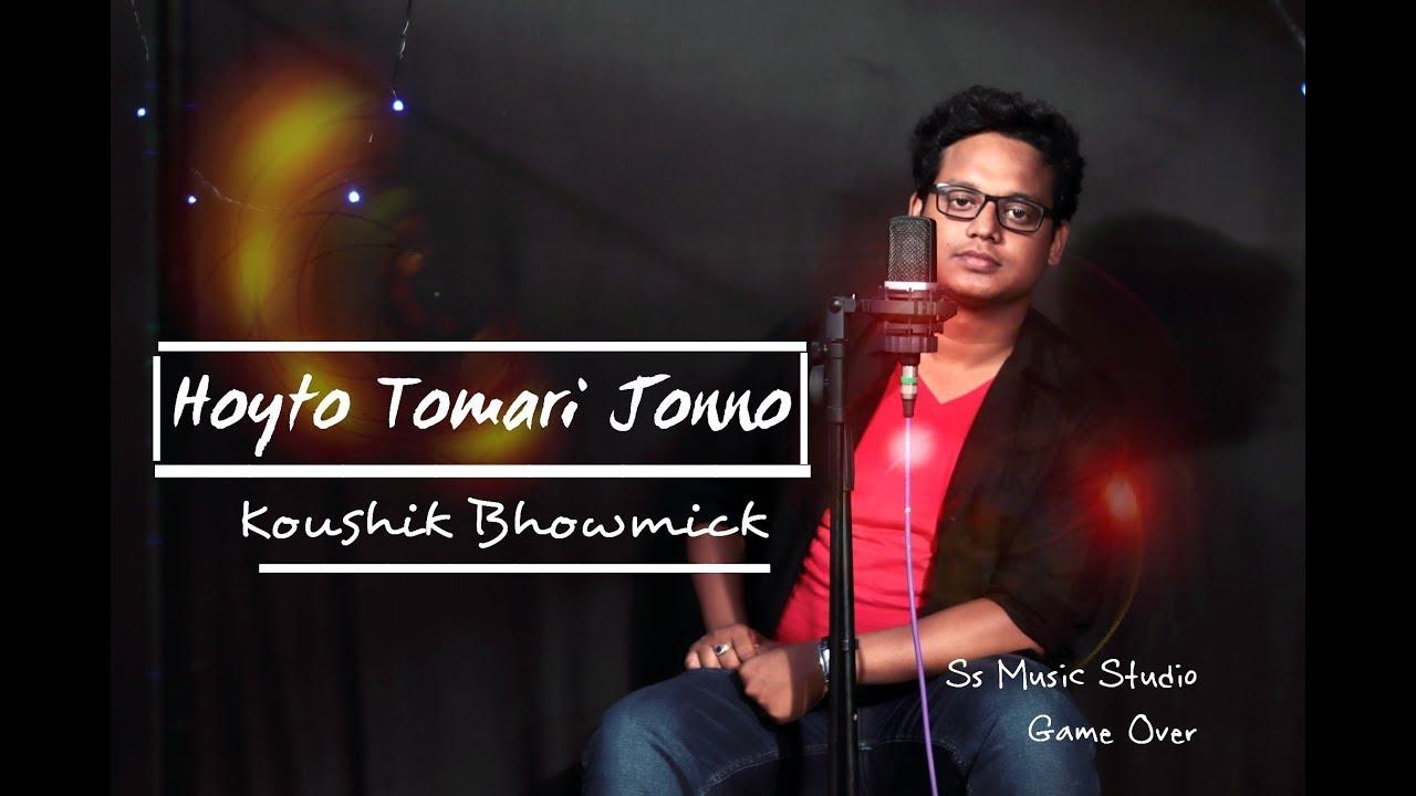 Hoyto Tomari Jonno (হয়তো তোমারি জন্য) Lyrics by Manna Dey