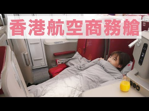香港航空商務艙,台北爽爽躺到舊金山 Hong Kong Airlines Business Class
