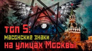 ТОП5: Масонские знаки на улицах Москвы [Русские тайны]