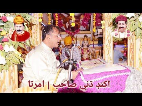 Dhuni Sahib Of Pooj Raharki Sahib | Full | Great Sound Of Amrita |