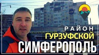 Симферополь и его районы. Район Гурзуфской, один из лучших?(, 2019-02-26T08:45:00.000Z)