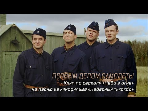 Первым делом самолеты (Евгений Пронин сотоварищи в сериале «Небо в огне»)