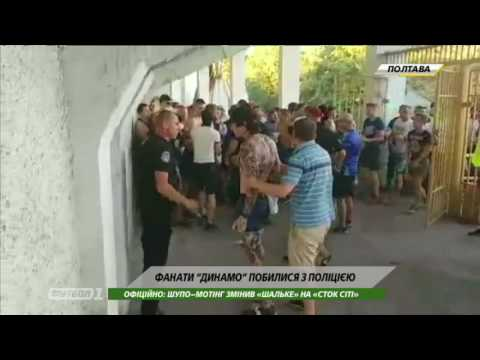 Фанаты Динамо подрались с полицией