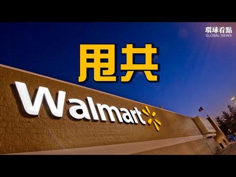 """重大举措!沃尔玛大动作宣布 全球供应业务撤出中国迁往印度 岸田挺台 称台湾是""""重要伙伴与友人""""【希望之声-环球要闻-2021/10/11】"""
