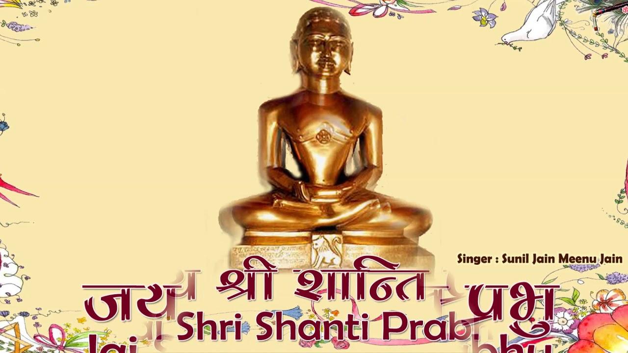 ॐ जय शान्ति प्रभु    श्री शान्तिनाथ भगवान की आरती    जैन आरती    Om Jai  Shri Shanti Prabhu