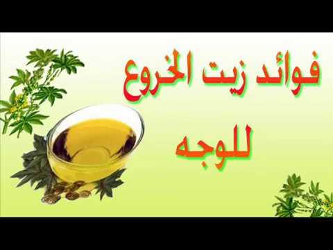 da8984374 فوائد زيت الخروع للوجه