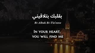 Fairuz - Symphony #40/Ya Ana (Lebanese Arabic) Lyrics + Translation - فيروز - يا أنا أنا وياك