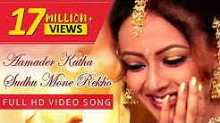 Aamader Katha Sudhu Mone Rekho I Annadata | Prasenjit | Sreelekha