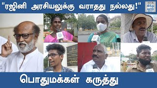 good-for-him-public-opinion-about-rajnikanth-s-decision-public-opinion-hindu-tamil-thisai