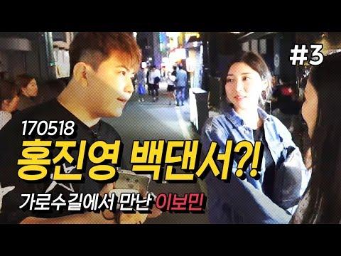 170518 [3] 가로수길에서 홍진영 백댄서 '이보민'을 만나다!! - KoonTV