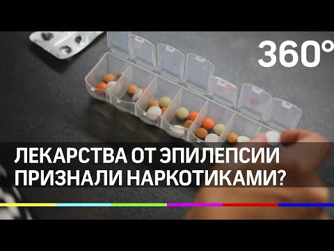«Аптечные наркотики»: три лекарства попали в список сильнодействующих препаратов
