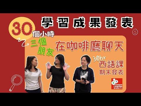 【西語】三個朋友在咖啡廳的對話|30HR學生  期末發表